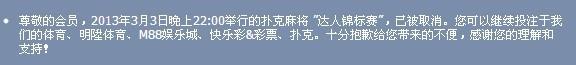明升扑克麻将达人锦标赛
